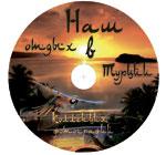 Дизайн матрицы CD